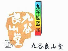 九谷良山堂